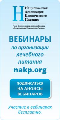 Вебинары НАКП