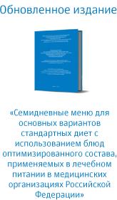Семидневные меню для основных вариантов стандартных диет с использованием блюд оптимизированного состава, применяемых в лечебном питании в медицинских организациях Российской Федерации